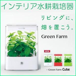 インテリアにもピッタリな水耕栽培器 (水耕栽培キット 装置 スポンジ 肥料 種 家庭菜園 グリーンファーム キューブ Green Farm Cube)uh-cb01g