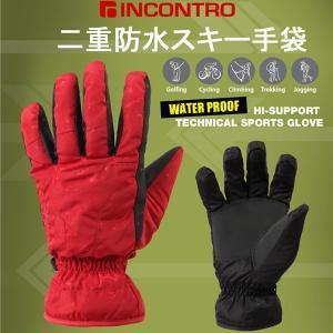 二重 防水 スキー 手袋  メンズ レディース 防寒 自転車 スノボ スノーボード|kanon-web