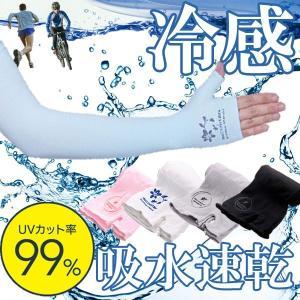 吸水速乾 アームカバー 手袋型 UVカット スポーツ ロング メンズ レディース おしゃれ 冷感|kanon-web