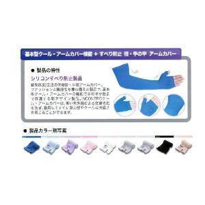 吸水速乾 アームカバー 手袋型 UVカット スポーツ ロング メンズ レディース おしゃれ 冷感|kanon-web|05