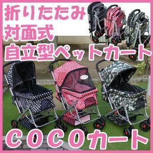小型 対面式 自立型 多頭用 ペットカート ドッグカート ペットキャリー キャリーカート 多頭 折りたたみ COCOカート|kanon-web