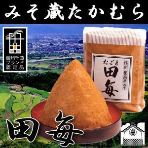 十二割麹味噌 田毎(たごと) 甘口 1kg 手作り ギフト みそ kanon-web