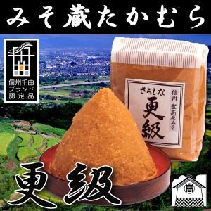 10割麹味噌 更級(さらしな) 中甘口 500g 手作り ギフト みそ kanon-web