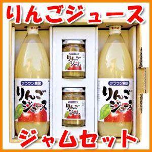 長野県産 サンふじ使用 こだわりのりんごジュース & りんごジャム (1L×2本 140g×2本) kanon-web