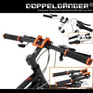 折りたたみハンドル 自転車 (フォールディングハンドルバー)ドッペルギャンガー doppelganger dhb086|kanon-web