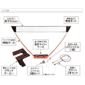 ポータブルバドミントンセット パープルグリーン ( ネット ラケット LEDシャトル ドッペルギャンガー アウトドア DOPPELGANGER OUTDOOR)pb2-168|kanon-web|03
