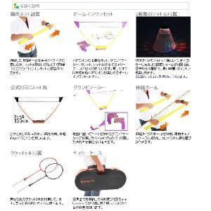 ポータブルバドミントンセット パープルグリーン ( ネット ラケット LEDシャトル ドッペルギャンガー アウトドア DOPPELGANGER OUTDOOR)pb2-168|kanon-web|04
