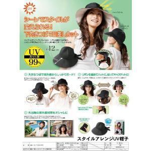 スタイルアレンジ UV 帽子 (UVカット 紫外線カット 日焼け対策 自転車 ガーデニング)|kanon-web|03
