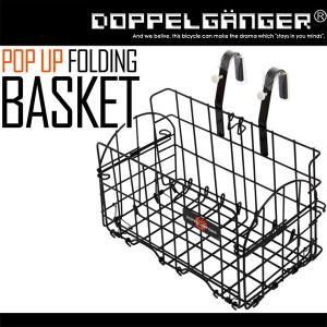 折りたたみ カゴ バスケット 自転車 取り外し ドッペルギャンガー ポップアップフォールディングバスケット dbk173