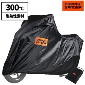 バイクカバー 圧手 耐熱 溶けない 防水 ボディカバー モー...