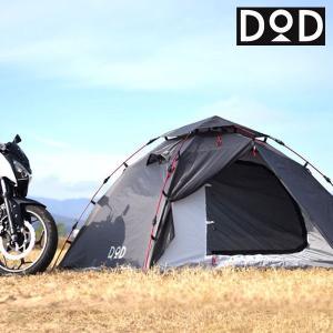 ツーリングテント 2人用 ワンタッチテント バイク 超軽量 DOD ライダーズワンタッチテント t2...