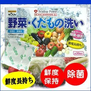 野菜洗い・くだもの洗い 30包入り(果物 農薬除去 除菌 安全 野菜洗浄 野菜くだもの洗い) kanon-web