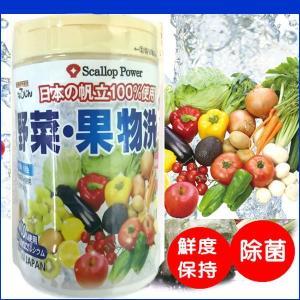 野菜洗い・くだもの洗い 100gボトル(果物 農薬除去 除菌 安全 野菜洗浄 野菜くだもの洗い) kanon-web