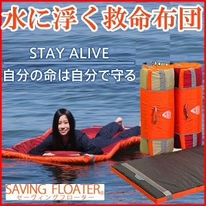 救命布団 セーヴィングフローター SAVING FLOATER(水に浮く布団 マットレス 敷布団 シングル 洗える) 株式会社NAテック|kanon-web