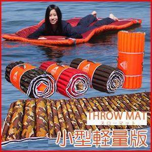 救命マット スローマット THROW MAT カモフラージュ(水に浮くマット キャンピングマット 救命布団)株式会社NAテック|kanon-web