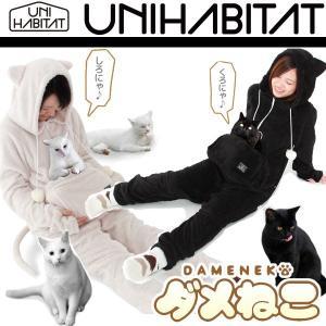 ダメねこ UDN-33(着る毛布 人型フリース 人型寝袋 部屋着 ルームウェア にゃんガルー UNIHABITAT ユニハビタット)|kanon-web