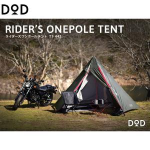 ツーリングキャンプでバイクの積載量に悩んでいるあなたに送る、 2ルーム構造のコンパクトなワンポールテ...