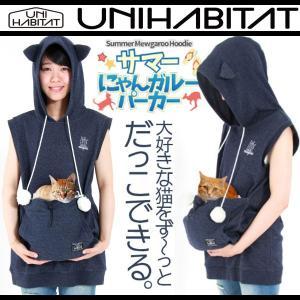おまけ付き サマー にゃんガルーパーカー UNIHABITAT UPA-35 猫耳 スウェット パーカー レディース メンズ 猫じゃらし ペットキャリー ユニハビタット M L|kanon-web