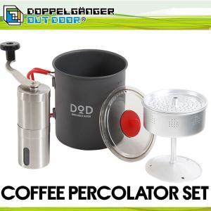 クッカー&パーコレーター・ミルセット キャンプ コーヒーメーカー ミル付き コーヒーミル 手動 携帯 ドッペルギャンガー アウトドア ドリッパー|kanon-web