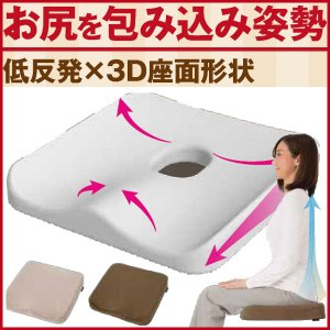 フィット 低反発クッション 座布団 椅子 パソコンチェア オフィスチェア 腰痛 腰痛対策|kanon-web