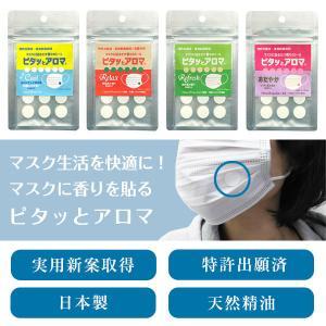 アグライア ピタッとアロマ Small マスク用 香り付き アロマシール 30枚入り 冷感 日本製 ...
