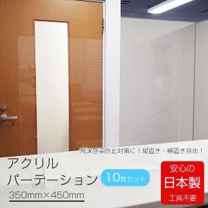 日本製 アクリルパーテーション 10枚セット 350×450mm 厚さ2mm スタンド 透明 卓上 飛沫防止 アクリル板 仕切 パーティション スニーズガード 飛沫ガード 衝立の画像