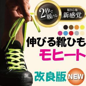 大人気!伸びる靴紐モヒートの改良版! ・豊富なカラー・バリエーション ・安心の品質「日本製」 ・2秒...