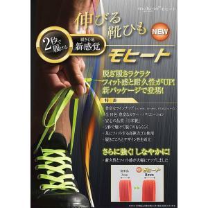 改良版 靴紐 ゴム伸びる靴ひも モヒート 100cm 120cm 平紐タイプ シューレース スニーカー おしゃれ|kanon-web|03