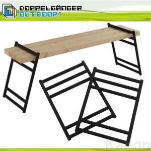 2×4(ツーバイフォー)木材を3枚差し込むだけで完成する、ベンチ用レッグ2脚セットです。 スチール製...