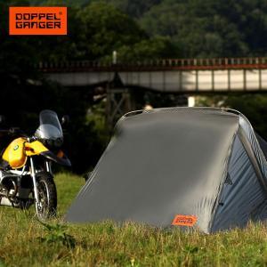 ツーリングテント バイク 軽量 コンパクト ドッペルギャンガー DOPPELGANGER バックフリ...