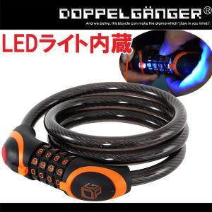 ダイヤルロック ワイヤーロック LED カギ 鍵 錠 自転車 ドッペルギャンガー DOPPELGANGER ダイヤルコンボLEDワイヤーロック dkl331-bk|kanon-web