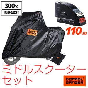 耐熱素材のバイクカバーにアラーム付きディスクロックのお買い得セットです  ■今なら商品到着後に商品レ...