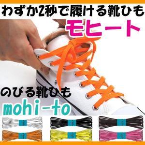 靴紐 ゴム伸びる靴ひも 平紐タイプ シューレース スニーカー おしゃれ モヒート mhs120|kanon-web