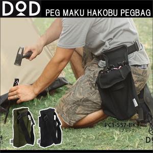 送料無料 ペグ 収納 ケース ペグケース テントアクセサリー ドッペルギャンガー ペグマクハコブペグバッグ pc1-557|kanon-web