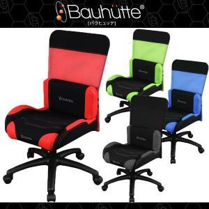 ゲーミングチェア パソコンチェア 疲れにくい メッシュ PC 椅子 イス 腰痛 ハイバック コンパクト バウヒュッテ Bauhutte スチューデントモデル rs-200|kanon-web