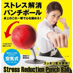 パンチングボール パンチングマシーン パンチボール パンチバッグ ストレス解消|kanon-web
