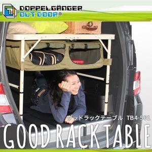 テーブル下に138Lの大容量収納スペースを備えたアウトドアテーブル。  そのまま車の荷室に入れれば便...