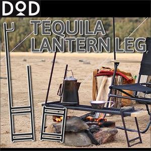 テキーラテーブルやテキーラキッチンレッグと組み合わせることで、テキーラシリーズにランタンスタンドを取...