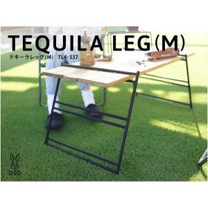 テキーラレッグM 2脚 アウトドア テーブル 折りたたみ 軽...