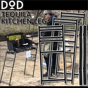 テキーラプレートでキャンプ用キッチンテーブルを作るための専用レッグ(3個セット)です。 テキーラプレ...