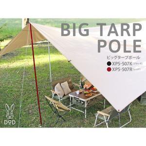 週末は友人ファミリーと初キャンプ。 今まで使ってたタープじゃ小さいな。 よし、せっかくだからひと回り...