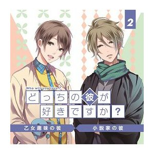 どっちの彼が好きですか?Vol.2/CV:鳥海浩輔/シチュエーションCD|kanononlineshop