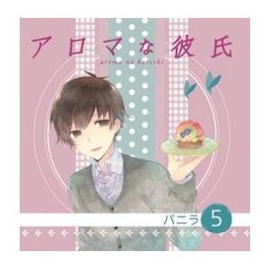 アロマな彼氏 Vol.5 バニラ/CV:下野紘/シチュエーションCD|kanononlineshop
