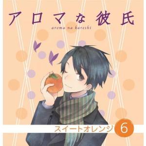 アロマな彼氏 Vol.6 スイートオレンジ/CV:近藤隆/シチュエーションCD|kanononlineshop