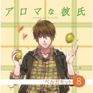 アロマな彼氏 vol.8 ベルガモット/CV:前野智昭/シチュエーションCD|kanononlineshop