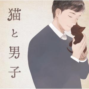 猫と男子/CV:増田俊樹/シチュエーションCD