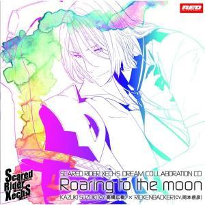 ドリームコラボレーションCD vol.1 「Roaring to the moon」|kanononlineshop