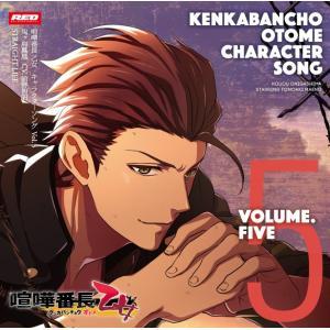 喧嘩番長 乙女 キャラクターソングCD Vol.5「STRAIGHT LIFE」/鬼ヶ島鳳凰(CV.前野智昭)|kanononlineshop