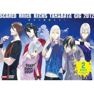 「スカーレッドライダーゼクス TANABATA GIG 2012 黄金の織姫たちへ」イベントDVD kanononlineshop