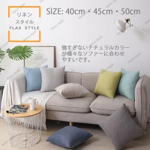 クッションカバー 45×45 40×40 50×50 高級感 おしゃれ 綿 麻 正方形 北欧 無地 リネン シンプル ナチュラル 背当てカバー  装飾枕インテリア雑貨の画像
